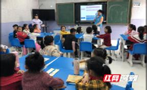 水资源保护游戏走进攸县江桥小学