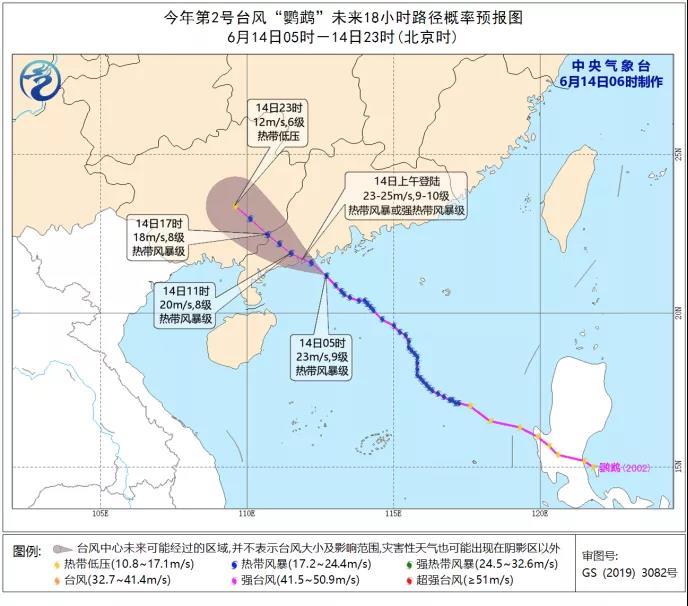 """台风""""鹦鹉""""今天登陆!会影响湖南吗?图片"""