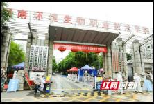湖南环境生物职院:贴心服务,让线上线下教学有序衔接