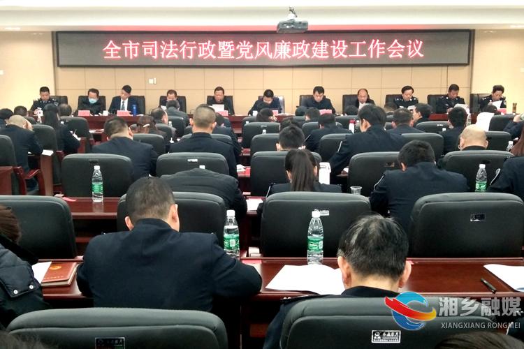 阔步2020 | 司法行政工作:努力建设更高水平的平安湘乡法治湘乡