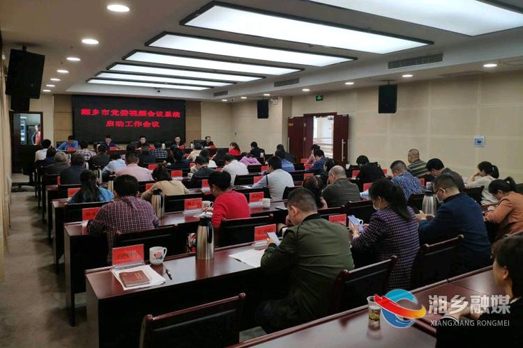 """湘乡党委视频会议系统启用 打造""""云""""办公模式"""