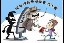 """骗子自称""""私家侦探""""可查婚外情 诈骗5万余元获刑"""