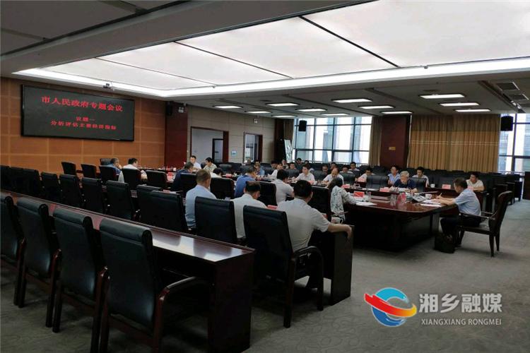 湘乡市政府专题会议听取上半年主要经济指标运行情况等