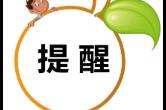 关于QQ和微信帐号,官方发布重要提醒!
