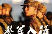 2020年湘乡征兵工作启动!你准备好了吗?