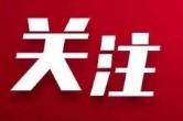 湘乡首批失业补助金发放
