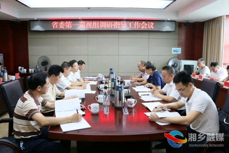 省委第一巡视组到湘乡市纪委监委调研指导工作