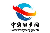 解好融媒方程式——湘潭市推进县级融媒体中心建设工作纪实