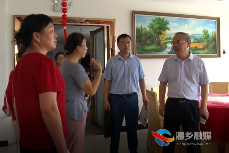 湘潭市人大常委会来湘乡调研养老服务工作