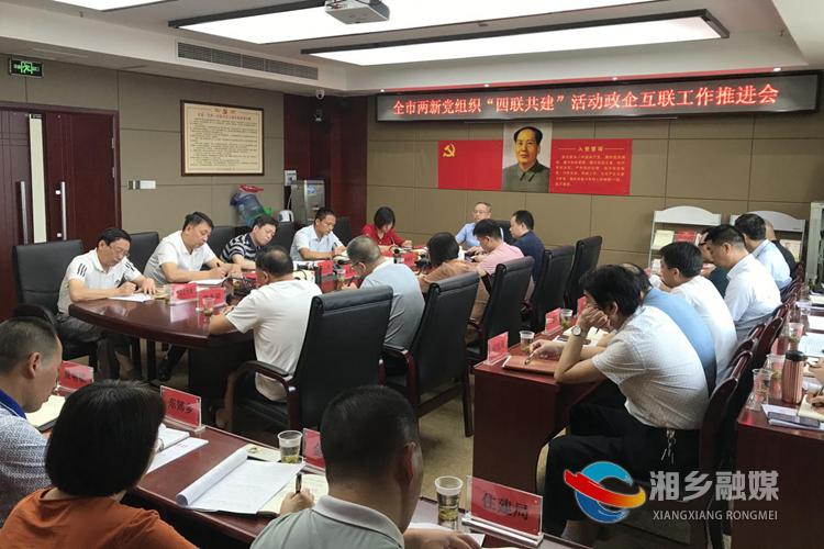 湘乡:政企互联共建 实现难题共破环境共创