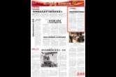 湖南日报 | 茶陵县工农兵政府:全国最早的县级苏维埃政权