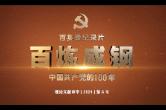 百炼成钢:中国共产党的100年(第2集)老渔阳里的秘密