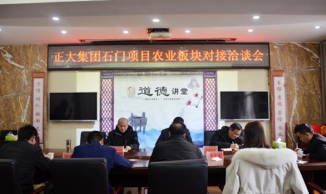正大集团到石门县洽谈农业产业项目建设