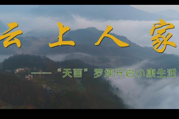 """云上人家——""""天畫""""羅坪開啟小康生活"""