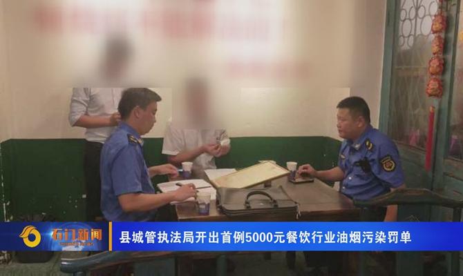 石门县城管执法局开出首例5000元餐饮行业油烟污染罚单