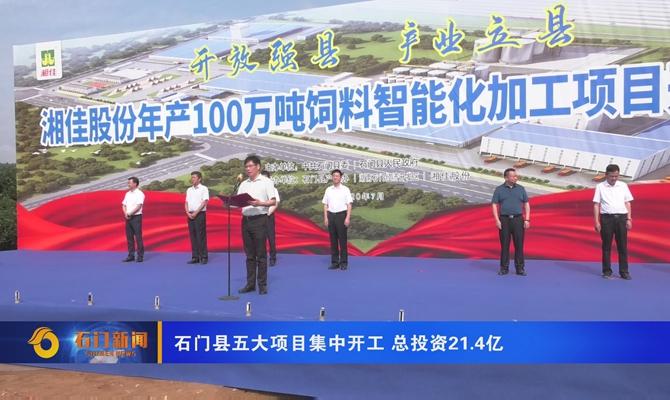 石门县五大项目集中开工 总投资21.4亿元