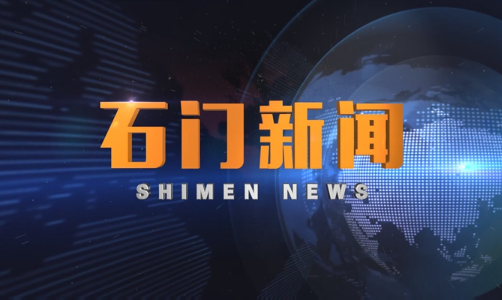 2021-04-08石门新闻