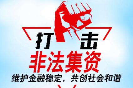 【公益广告】拒绝高利诱惑,警惕非法集资!