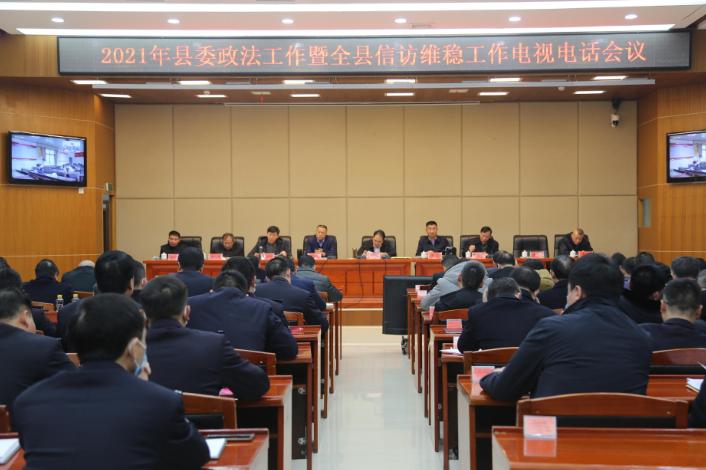 2021年县委政法工作暨全县信访维稳工作电视电话会议召开