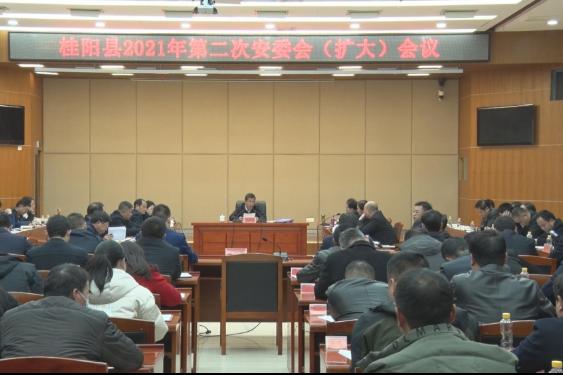 全县2021年第二次安委会(扩大)会议召开