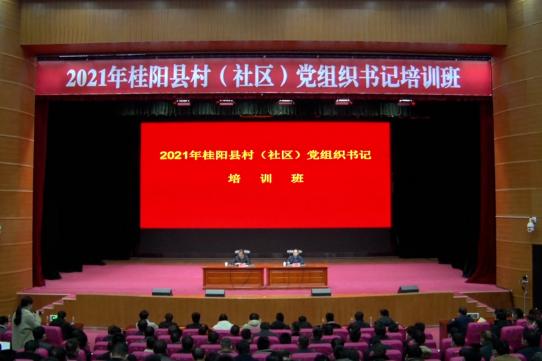 2021年全县村(社区)党组织书记培训班结业 彭生智:发挥领头雁作用 推进乡村振兴