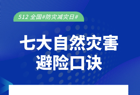 5.12全国防灾减灾日,7张图教你防灾减灾自救知识!