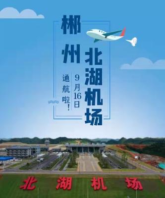 """【现场直播】""""起飞新郴州""""——北湖机场正式通航!"""