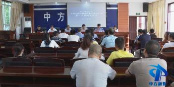 中方县:举行2021年交通问题顽瘴痼疾集中整治行动第一次新闻发布会