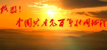 微视频《中国,这一百年》
