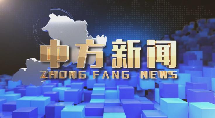 2021-7-14中方新闻