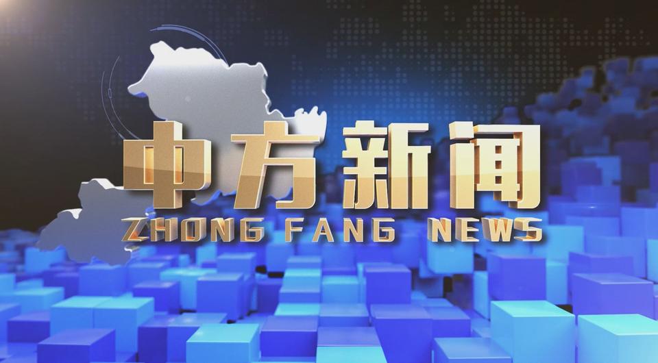 2021-7-9中方新闻