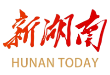 省委网信办与湘潭大学共建网络空间安全学院签约暨揭牌仪式举行