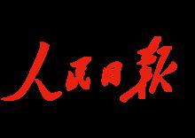 """湖南邵阳战贫""""长卷"""":把山辟出走廊、把果种成风景"""