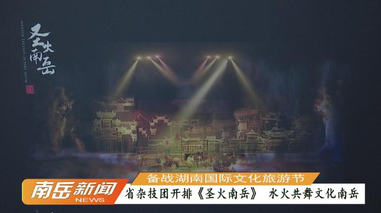 【备战湖南国际文化旅游节】省杂技团开排《圣火南岳》  水火共舞文化南岳