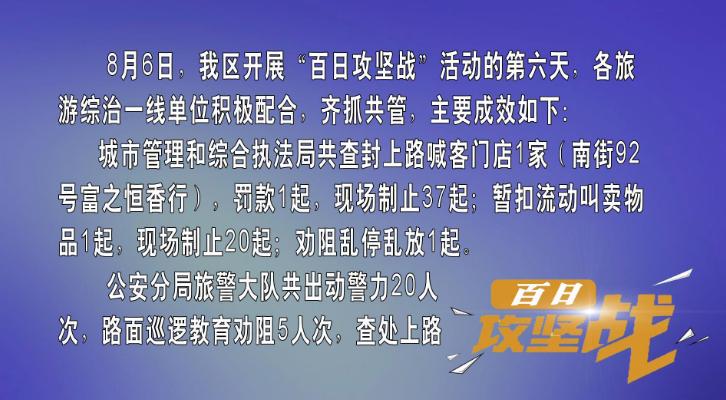 """""""百日攻坚战""""活动日小结(8月6日)"""