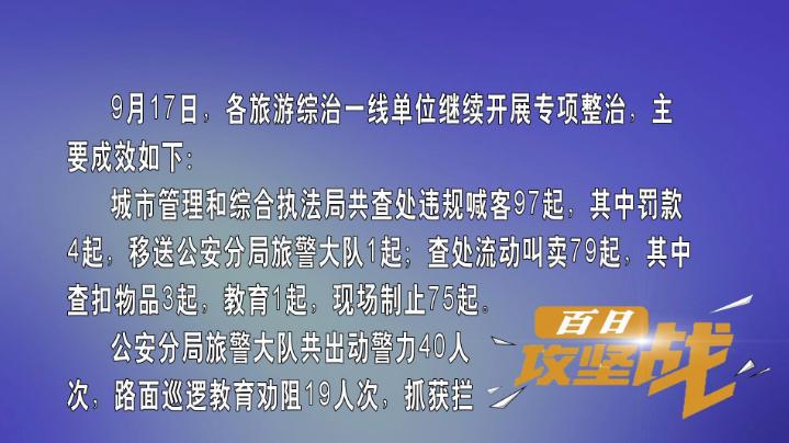 """""""百日攻坚战""""日小结(9月17日)"""