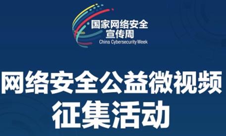 万元大奖等你来拿!网络安全公益微视频征集活动开始啦