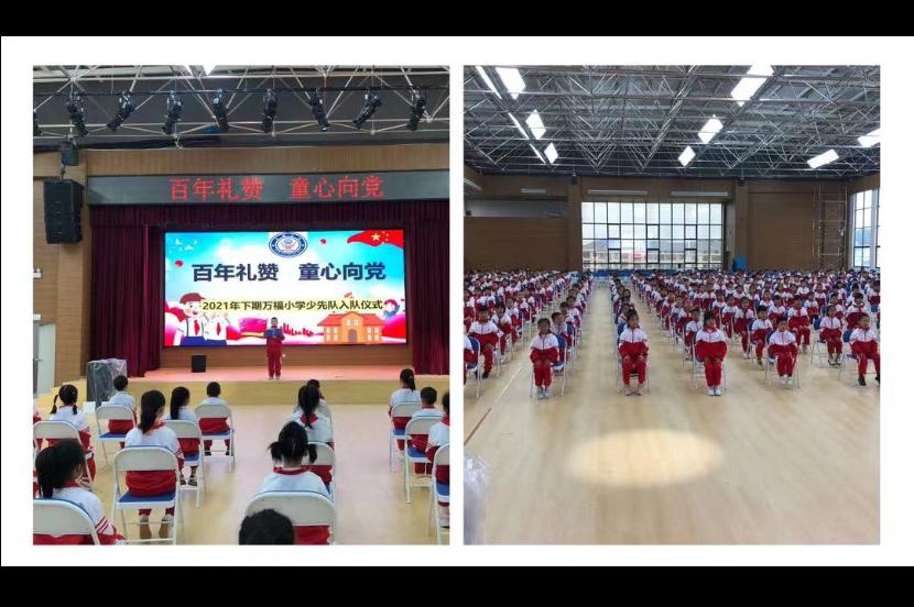 百年礼赞 童心向党 | 南岳区万福小学一年级新生入队仪式