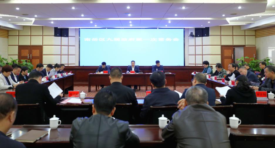蒋炳炎主持召开区九届政府第一次常务会议