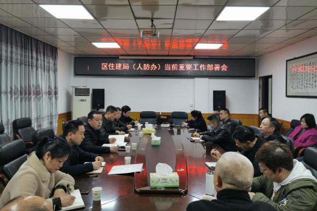 区住建局(人防办)召开重要工作部署会议