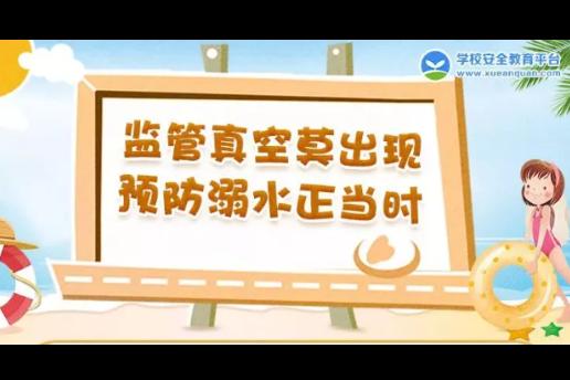 教育部紧急通知:夏天溺水事故频发!这堂安全教育课不能缺席!家长和孩子一定要看看!