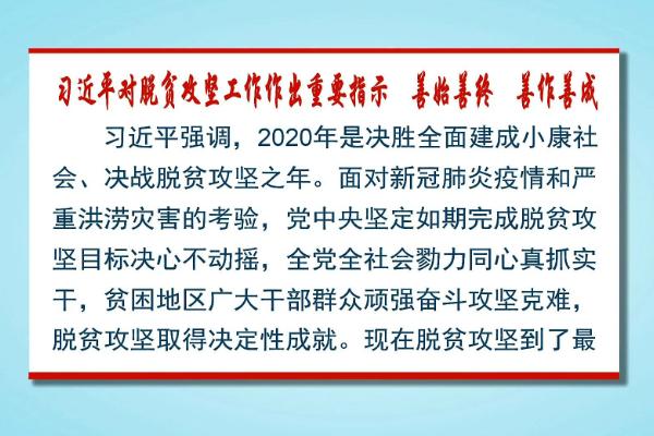 人民日报:习近平对脱贫攻坚工作作出重要指示 善始善终 善作善成