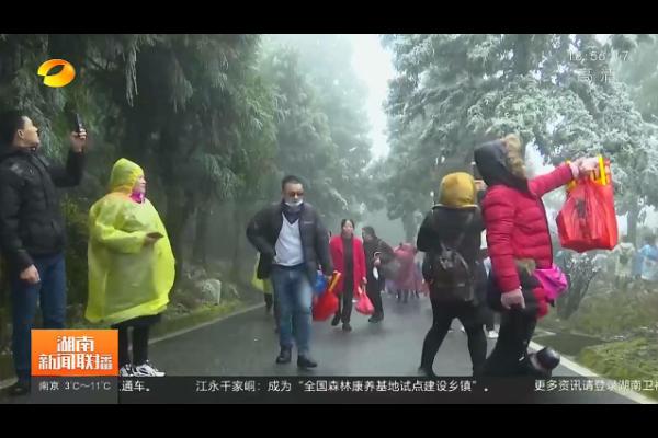 【湖南卫视】南岳、蓝山:迎来今冬首场雾凇景观