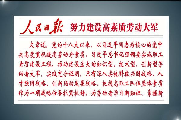 人民日报:努力建设高素质劳动大军
