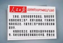 人民日报:在疫情防控常态化条件下加快恢复生产生活秩序