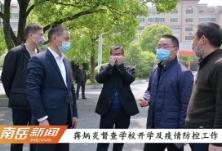 蒋炳炎督查学校开学及疫情防控工作