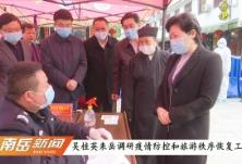 吴桂英来岳调研疫情防控和旅游秩序恢复工作