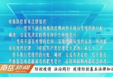 【防控疫情 法治同行】疫情防控基本法律知识
