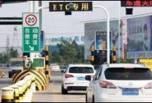 5月6日起恢复全国收费公路收费 拔卡省钱纯属谣言