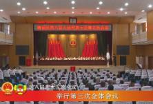 【区八届人大五次会议】举行第三次全体会议